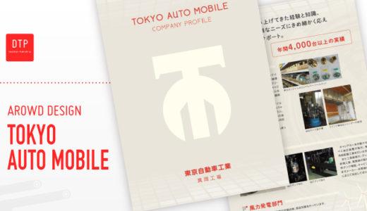 東京自動車工業 様