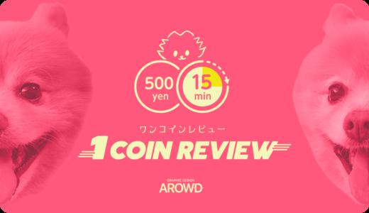 現役デザイナーとオンラインで学ぶ、15分500円のワンコインレビュー!