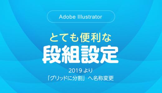 [Illustraror Tips]とても便利な「段組設定」(グリッドに分割)
