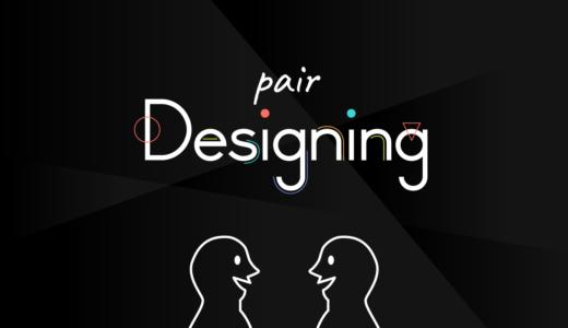 究極の勉強法!プロデザイナーとの共同作業「ペアデザイニング」