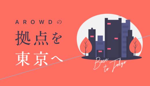 AROWDの拠点を東京へ