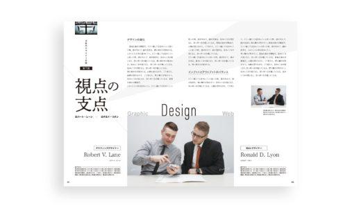 InDesign講義用教材 雑誌記事