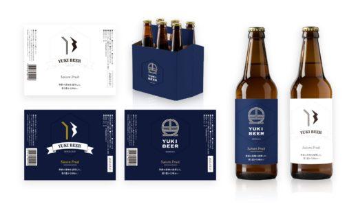 地ビール パッケージ