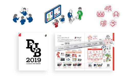 J.LEAGUE PUB REPORT 2019 冊子