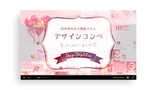 動くアイキャッチ サービス紹介動画