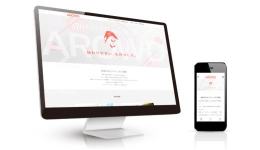 AROWD オフィシャルサイト