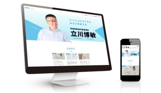 立川博敏 オフィシャルサイト