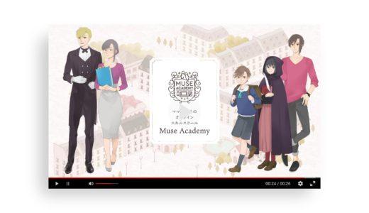 Muse Academ サービス紹介動画
