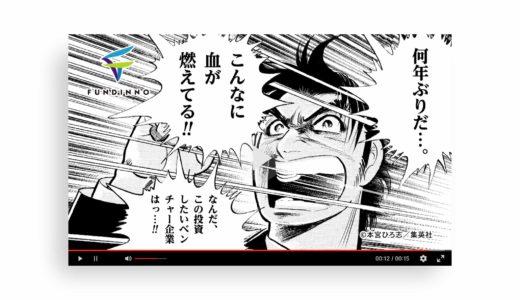 FUNDINNO TVCM動画