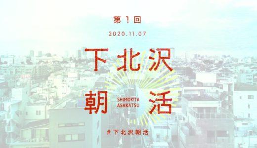 #下北沢朝活 01